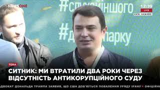 Сытник: элита пытается остановить антикоррупционную реформу, которую сама же запустила 23.09.18