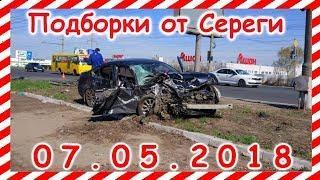 Подборка ДТП 07.05.2018 сегодня на видеорегистратор Май 2018
