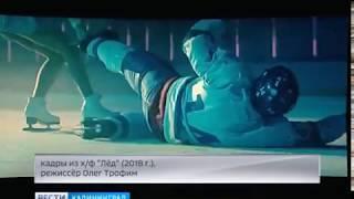 В Калининграде состоялась премьера российского фильма «Лёд»