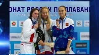 Пловчиха из Калининграда выиграла три медали чемпионата России