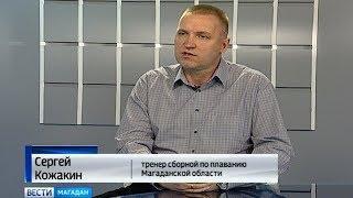 Колымские пловцы отправятся на Чемпионат России – интервью