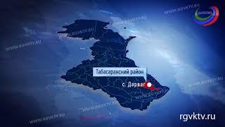 В Табасаранском районе Дагестана при пожаре погиб 2-летний ребенок