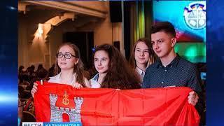 Три школьника из Калининградской области стали призёрами всероссийских интеллектуальных состязаний