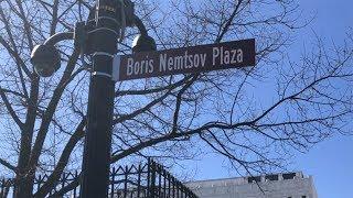Как в Вашингтоне открыли площадь Немцова