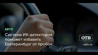 Система ИК-детекторов поможет избавить Екатеринбург от пробок
