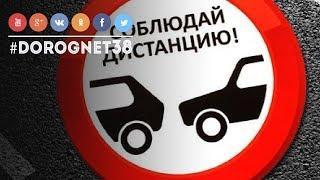 ПДД НЕ ДТП Дистанция не для всех Усть-Илимск