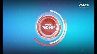 Прямой эфир 27.03.2018