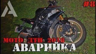 Мото ДТП 2018 #8 Motorcycle Accident