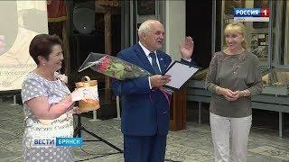 Юбилей брянского краеведа