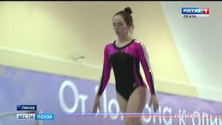 Чемпионат по спортивной гимнастике в Пензе собрал сильнейших спортсменов Поволжья