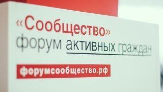 В Югре пройдёт форум «Сообщество»