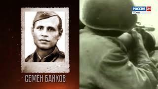 """Промо """"Улицы героев"""" -  Семён Байков"""
