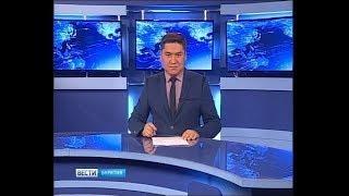 Вести Бурятия. 21- 44 Эфир от 31.08.2018