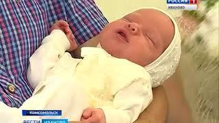 В Комсомольске зарегистрировали пятитысячного малыша, родившегося в Ивановской области в этом году