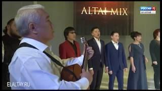 «ALTAI MIX 2018»