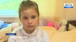 Приморцы  собирают средства на лечение маленькой школьницы