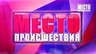 Видеорегистратор  ДТП на ул  Производственной, 14 и пикап  Место происшествия 30 10 2018