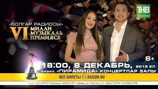 Дилә һәм Булат Нигъмәтуллиннар. VI Милли музыкаль премия 2018 | ТНВ