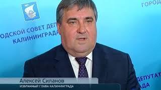 Новым мэром Калининграда стал Алексей Силанов