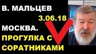 Мальцев 3.06.18 Прогулка. Москва
