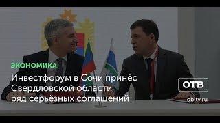 Инвестфорум в Сочи принёс Свердловской области ряд серьёзных соглашений
