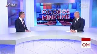 Особое мнение. Дмитрий Миляев. Эфир от 11.09.2018