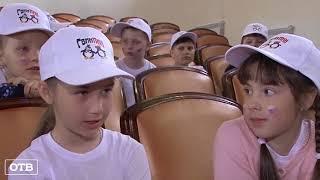 В Екатеринбурге стартовал конкурс на лучший городской лагерь