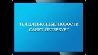 ТВ НОВОСТИ САНКТ-ПЕТЕРБУРГ