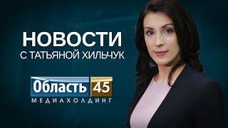 Выпуск новостей телекомпании «Область 45» за 18 апреля 2018 года