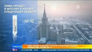 Сегодня стало известно, когда же в Москву придет зима