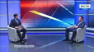 «Вести: Приморье. Интервью» с Владимиром Николаевым