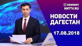 Новости Дагестан за 17.08.2018 год