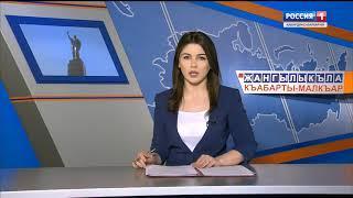 Жангылыкъла 26 03 2018