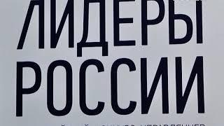 """Трое жителей региона вошли в сотню победителей конкурса """"Лидеры России"""""""