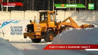 «Лыжня России - 2018» готовится к старту - ТНВ