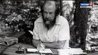 «Открытая книга»: 100-летие Александра Солженицына
