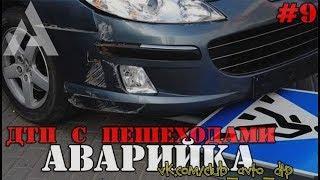 Сбитые пешеходы ДТП Смерть на дороге 2018 #9