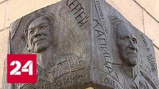 В Москве торжественно откроют мемориальную доску в память о Сергее Капице - Россия 24
