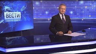 """""""Вести-Карелия. События недели"""". Выпуск от 15 июля 2018 года"""