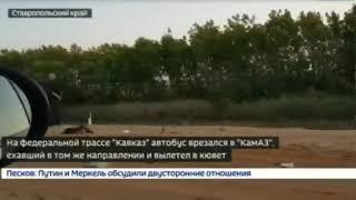 ДТП в Ставропольском крае