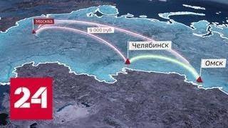 В правительстве поощряют авиаполеты по РФ, минуя Москву - Россия 24