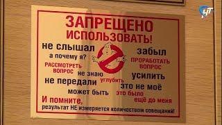 Табличка у губернатора Новгородской области: что нельзя говорить чиновникам