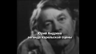 Юрий Андреев   легенда карельской сцены