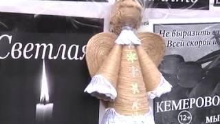 Общенациональный траур по жертвам в Кемерово объявлен 28 марта(РИА Биробиджан)