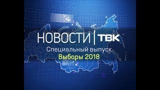 Специальный выпуск Новостей ТВК: Выборы 22:30 (Красноярск)