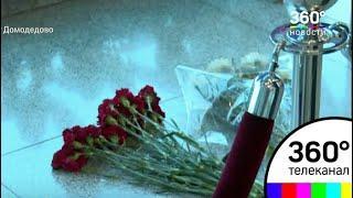 В аэропорт «Домодедово»  несут цветы в память о жертвах авиакатастрофы