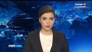 Вести-Томск, выпуск 14:40 от 12.03.2018