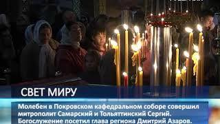 Жители Самарской области встретили Пасху