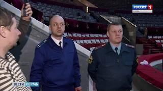 Масштабная проверка противопожарной безопасности началась с Цирка