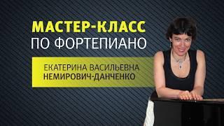 Мастер-класс по фортепиано. Екатерина Немирович-Данченко.